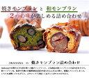 焼きモンブラン(おらが県ランキング ダイナンイで紹介)のお取り寄せ