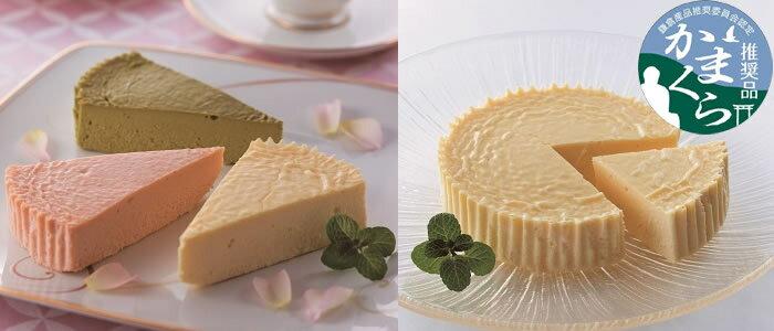 鎌倉山 チーズケーキ詰合せ(プレーン、イチゴ各1)