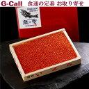 北海道三協水産・漁吉丸の銀毛鮭≪銀聖≫銀聖いくら塩漬400g