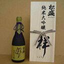 茨城の日本酒 岡部 松盛 純米大吟醸「祥」720ml