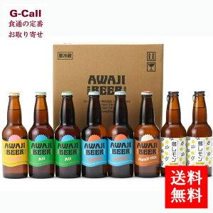 送料無料 ビール あわぢびーる 8本セット 小瓶(330ml)5種8本入
