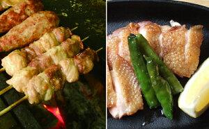 JA秋田たかのす 比内地鶏味付けセット ムネ味噌漬け(150g×2)/もも塩味付け(200g×1)