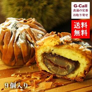 送料無料 NINIKINE ニニキネ 焼きモンブラン 9個 洋菓子/お菓子/スイーツ/お歳暮/テレビで紹介/ケーキ/お取り寄せ/ギフト/贈答