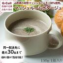 G-Call 食通の定番 お取り寄せで買える「コンツェルトハウス プレミアムポタージュスープ マッシュルームポタージュ 150g 1箱 簡単調理/国産野菜/きのこ/厳選/素材の味/食品添加物不使用/砂糖不使用/健康」の画像です。価格は399円になります。