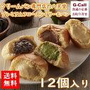 送料無料 八天堂 プレミアムフローズンくりーむパン 12個詰合せ 菓子パン/専門店/洋菓