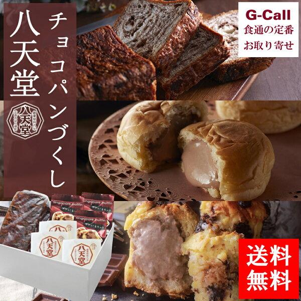 八天堂ホワイトデーチョコパンづくし菓子パン/お菓子/スイーツ/ギフト/詰合せ/贈答/お祝い/ホワイトデー