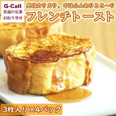 お取り寄せ(楽天) 朝食やおやつに★ フレンチトースト3枚入4パック OVALE (オヴァール) 価格3,564円 (税込)