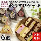 送料無料 OSAKA OMUSUBI Cake おむすびケーキ 6個 洋菓子/お菓子/スイーツ/大ヒット/お取り寄せ/大阪/ギフト/贈答/お歳暮/デザート/お祝い