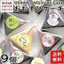 送料無料 OSAKA OMUSUBI Cake おむすびケーキ 9個 菓子/お菓子/スイーツ/大ヒット/ お取り寄せ/大阪/デザート/自宅向け/簡易包装・・・