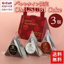 送料無料 OSAKA OMUSUBI Cake バレンタイン限定 おむすびケーキ 3個入り 菓子/お菓子/スイーツ/お取り寄せ/大阪/ギフト/贈答/デザート/お祝い/バレンタイン・・・