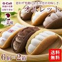 送料無料 北の菓子 菓風 オムレ...