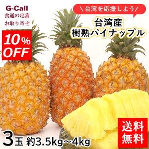 送料無料 10%OFFキャンペーン 台湾を応援しよう!台湾産樹熟パイナップル 3玉約3.5kg〜4kg 果物/フルーツ/パイン/甘い/高糖度/絶品/支援/期間限定/お取り寄せ/お得