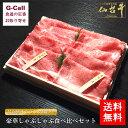 送料無料 肉のいとう 最高級A5ランク仙台牛食べ比べセット すき焼きしゃぶしゃぶ お取り寄せ/肉類/冷凍便