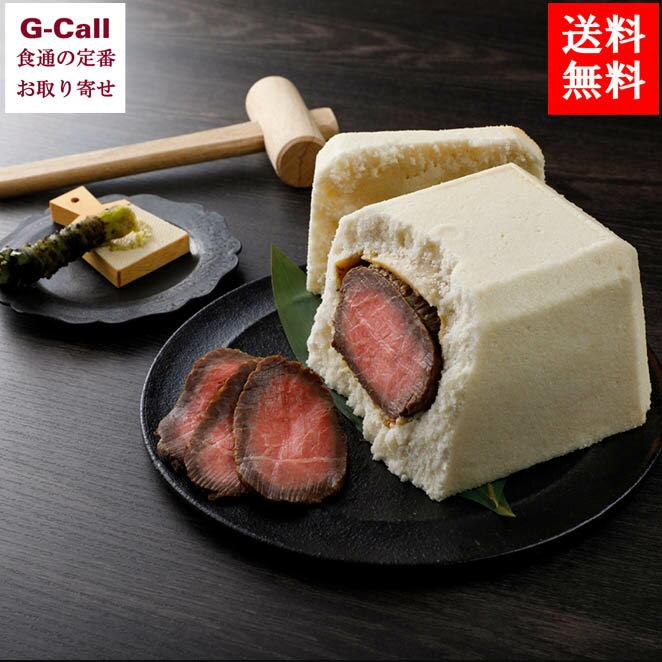 熊野牛 塩釜焼きローストビーフ 300g 本わさび、木槌付き 和歌山 ギフト 本山葵 モモ肉
