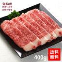 送料無料 あべ牛 ロースすき焼き用400g ギフト/贈り物/プレゼント/お取り寄せ/北海道/白老牛