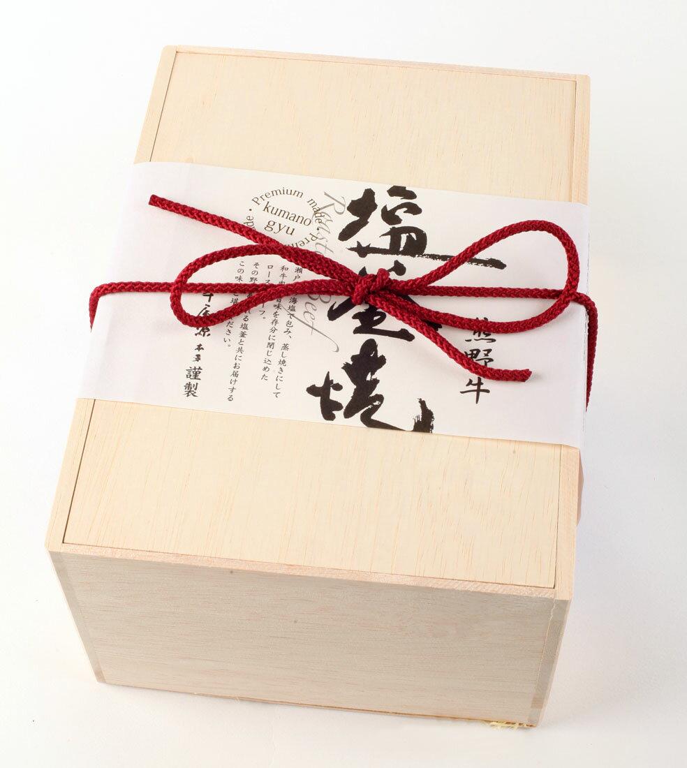 熊野牛 塩釜焼きローストビーフ 300g 本わ...の紹介画像3