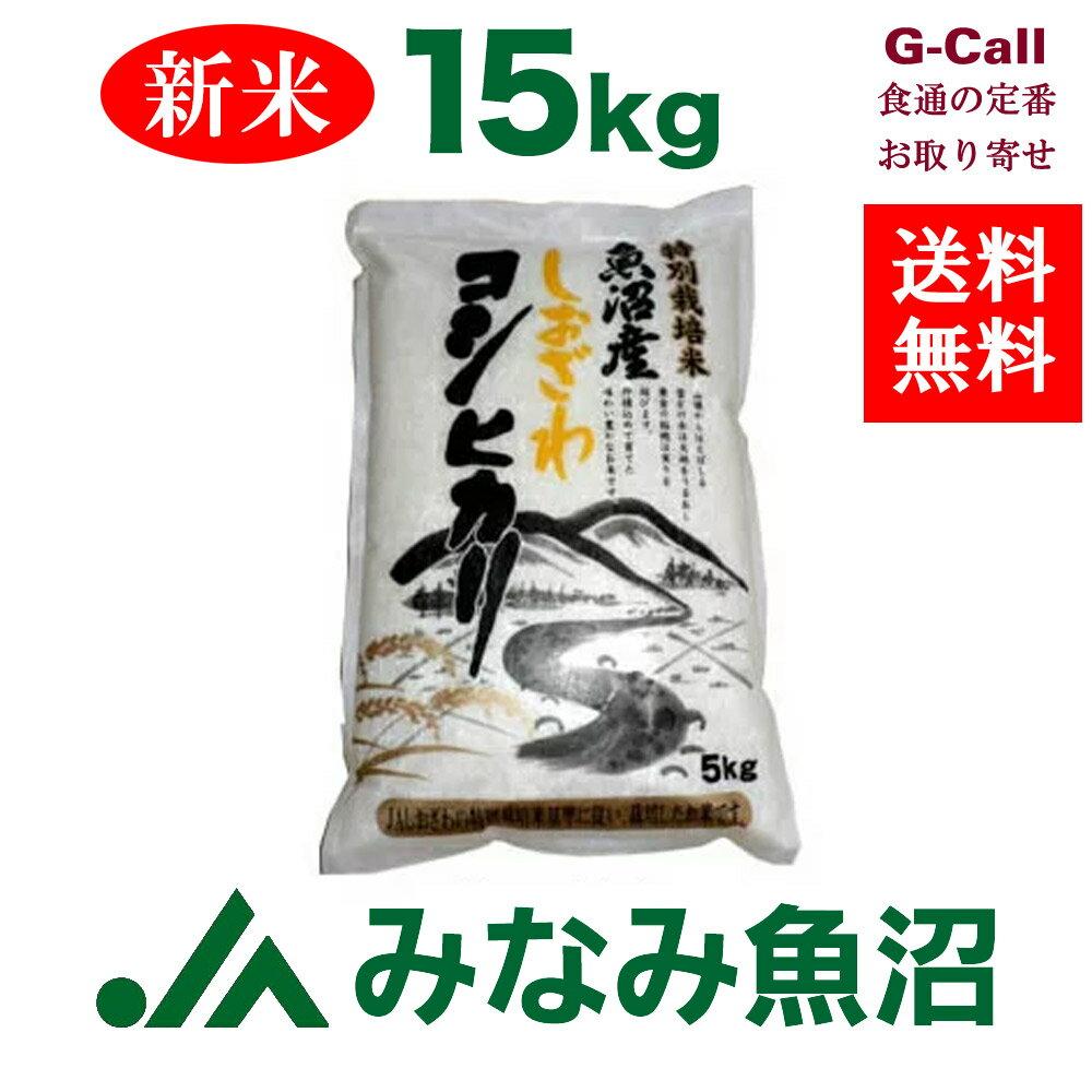 米・雑穀, 白米  8.9 15kg JA100