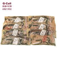 京粕漬魚久ぎんだら京粕漬(銀鱈5きれ※各約75g)