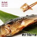 越田のさば 鯖の文化干し 大サイズ 約170g 6枚 越田商店 無添加干物  お取り寄せ/水産加工食品/惣菜/食卓/おかず