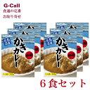 広島名産かきカレー 中辛 6食セット レインボー食品 レトルトカレー ギフト/お取り寄せ/簡単調理