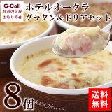 ホテルオークラ グラタン&ドリアセット 8個入り 送料無料 惣菜 簡単調理 冷凍 お取り寄せ ギフト 贈答 詰め合わせ 絶品 人気商品