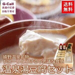 和多屋別荘 嬉野温泉 温泉湯豆腐セット