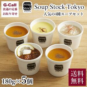 スープストックトーキョー 人気のスープ 4種 180g×5個 送料無料 ギフト 東京 冷凍 敬老の日 御歳暮 お歳暮 レンジ Soup Stock Tokyo