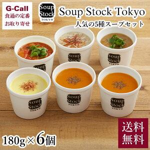 スープストックトーキョー 人気のスープ 5種 180g×6個 送料無料 ギフト 東京 冷凍 敬老の日 御歳暮 お歳暮 レンジ Soup Stock Tokyo