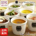 SoupStockTokyo 人気のスープ 7種