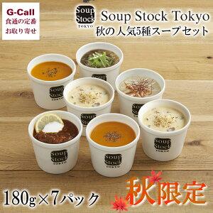 スープストックトーキョー 秋の人気5種スープセット 180g×7袋 送料無料 ギフト 東京 冷凍 ボルシチ ギフト スープ ギフト レンジ Soup Stock Tokyo