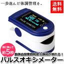 送料無料 家庭用パルスオキシメーター 血中酸素飽和濃度計測器