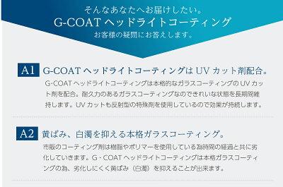 G-COATヘッドライトコーティング
