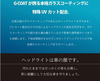 ガラスコーティングヘッドライトコーティング剤G-COAT5年間ノーワックス車ヘッドライトコーティングガラスコーティング剤UVカット変色防止黄ばみ洗車ガラスコート