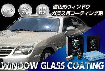 G-COATウインドウガラスコーティング