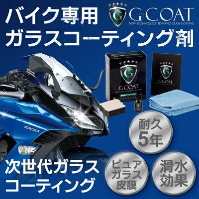 バイク専用ガラスコーティング剤G-COAT5年間ノーワックス滑水性ワックス洗車【送料無料】