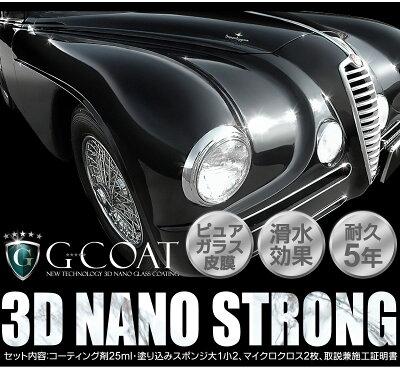 【送料無料】【車用次世代ガラスコーティング剤】G-COAT3Dナノストロングコーティングガラスコーティングコーティング剤車F3カー用品洗車ワックスボディ保護滑水撥水高硬度9H