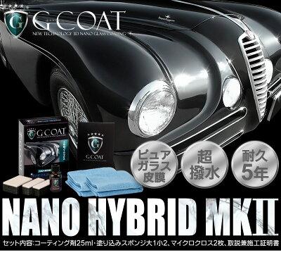 【送料無料】【車用次世代ガラスコーティング剤】G-COATナノハイブリッドMK2コーティングガラスコーティングコーティング剤車F3カー用品洗車ワックスボディ保護撥水高硬度9H