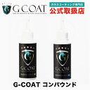 下地処理用【コンパウンド(細め・極細)】G-COAT 下地処理 ワックス 洗車