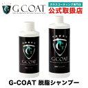 脱脂シャンプー 200ml G-COAT 洗車 下地処理 脱脂 ワックス Gコート