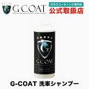 洗車【シャンプー】G-COAT 下地処理 脱脂 ワックス 洗車