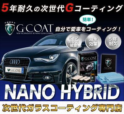【送料無料】車用次世代ガラスコーティング剤G-COATナノハイブリッドコーティングガラスコーティング滑水コーティング剤ボディ5年耐久Audi車F3カー用品洗車ワックスボディ保護高硬度9H