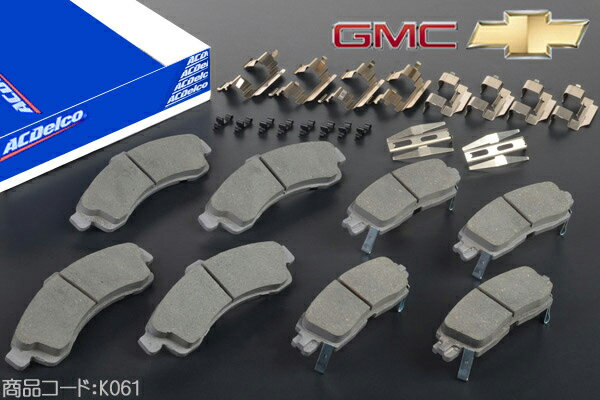 ブレーキパッド フロント リア SET ACデルコ 保証付 在庫あり 【適合車】02-05y シボレー トレイルブレイザー (EXT 可) GMC エンボイ K061