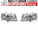 ヘッドライト 左右セット 純正タイプ 日本光軸仕様 安心のDEP...