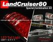■ランクル80LEDテール&フロント/サイドウィンカー3点セット