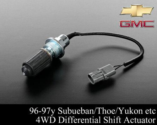 サバーバン タホ 92-97y 4WD デフアクチュエーター 保証付 S088