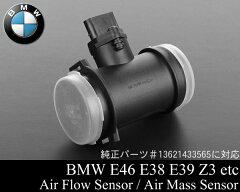 BMW E46 E38 E36 E37 Z3 等 エアフロセンサー 新品 保証付 W001