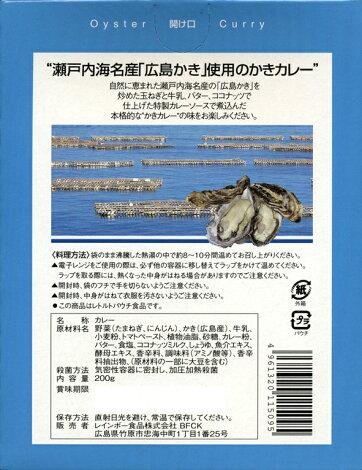 【広島名産かきカレー】レトルトカレー/ご当地カレー中辛