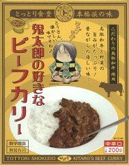 (鳥取県のご当地カレー)【鬼太郎の好きなビーフカリー】とっとり食堂本格派の味 ◇レトルトカ...