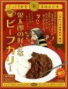(鳥取県のご当地カレー)【鬼太郎の好きなビーフカリー】辛口 とっとり食堂本格派の味