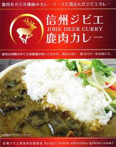 (長野県のご当地カレー/レトルトカレー)高たんぱく・低カロリーなお肉バジル風味のカレーソー...